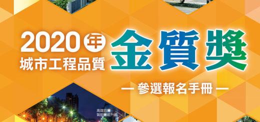 2020第六屆城市工程品質金質獎