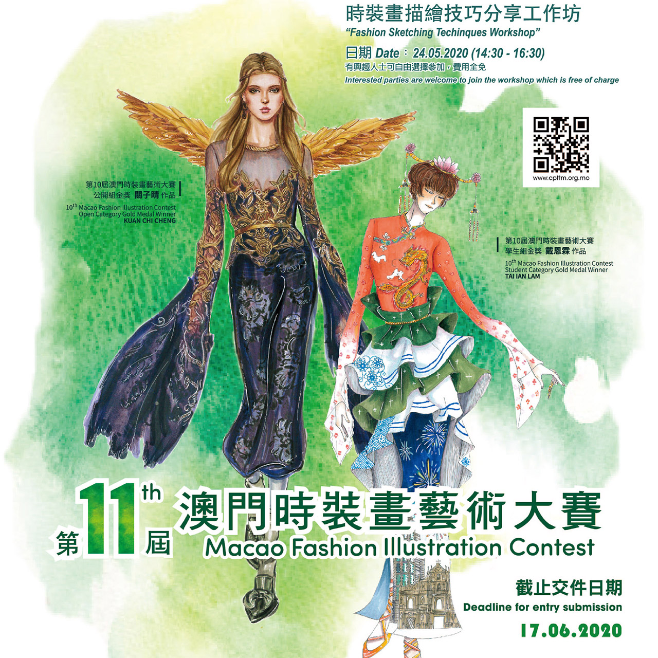 2020第十一屆澳門時裝畫藝術大賽