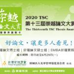 2020第十三屆崇越論文大賞