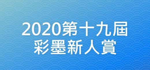2020第十九屆彩墨新人賞