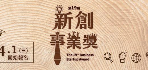 2020第十九屆新創事業獎