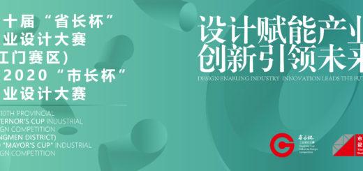 2020第十屆廣東省「省長杯」工業設計大賽(江門賽區) 暨 2020江門市「市長杯」工業設計大賽
