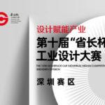 2020第十屆廣東省「省長杯」工業設計大賽(深圳賽區)