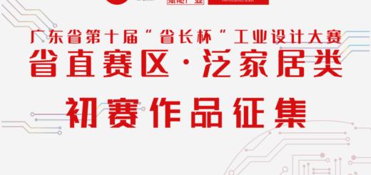 2020第十屆廣東省「省長杯」工業設計大賽.省直賽區&泛家居類初賽