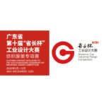 2020第十屆廣東省「省長杯」工業設計大賽.紡織服裝專項賽