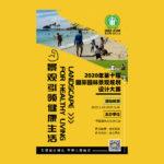 2020第十屆艾景獎國際園林景觀規劃設計大賽.學生組