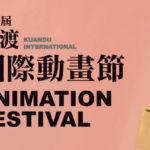 2020第十屆關渡國際動畫節