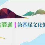 2020第四屆「南粵古驛道」文化創意大賽