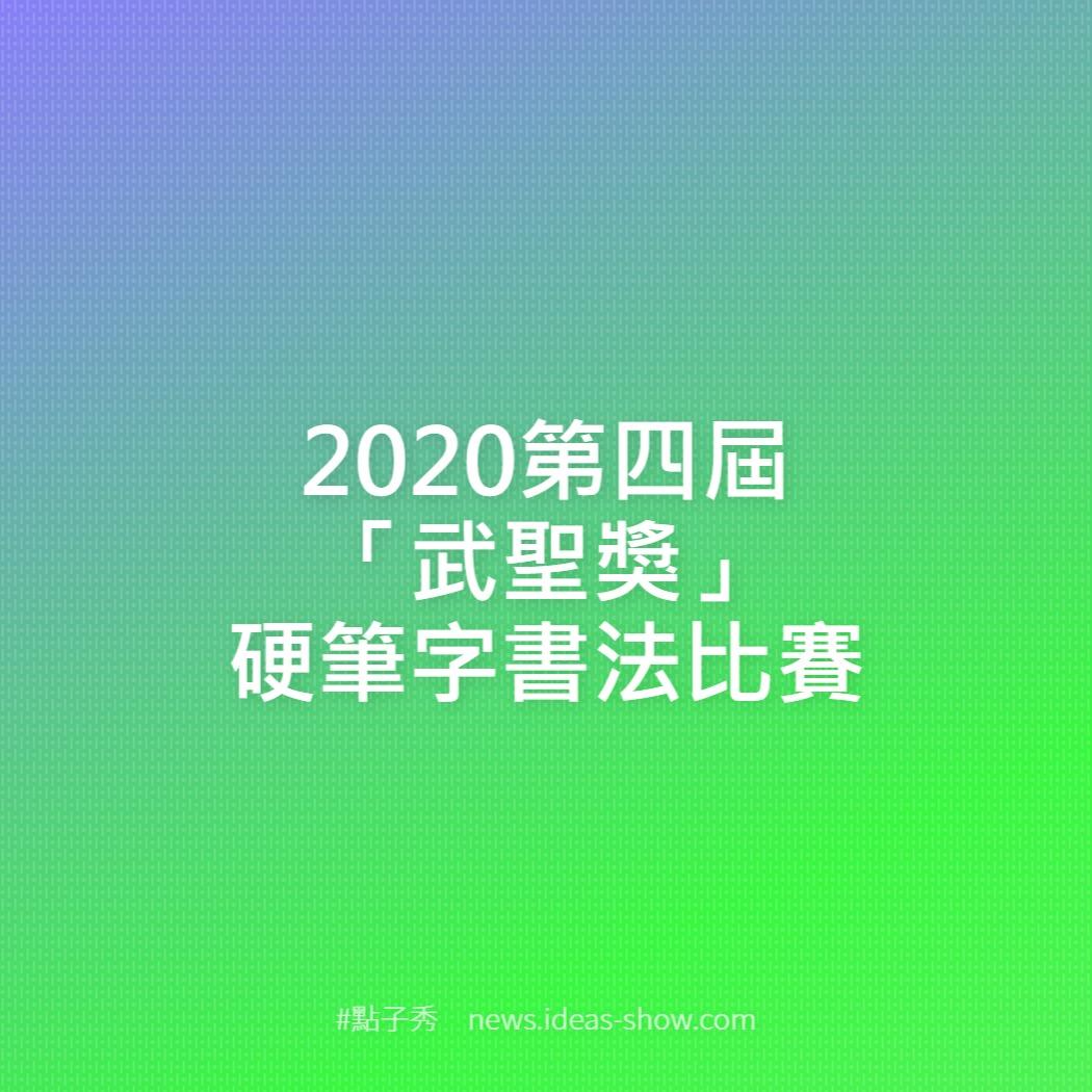 2020第四屆「武聖獎」硬筆字書法比賽