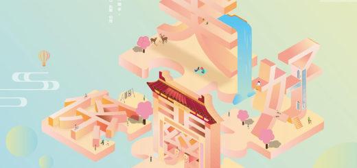 2020第四屆「美好關係」美客松全國創意設計競賽