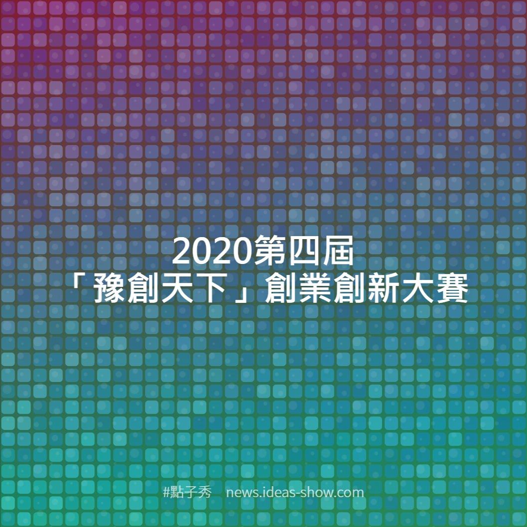 2020第四屆「豫創天下」創業創新大賽