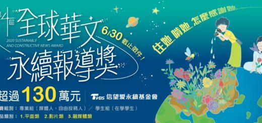 2020第四屆全球華文永續報導獎