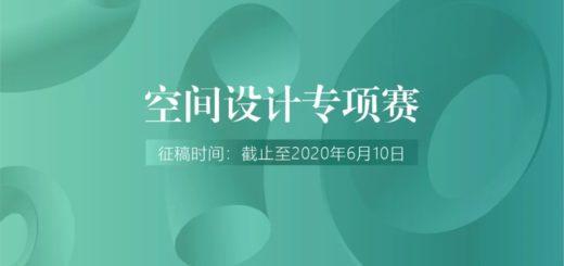 2020第四屆江門市空間設計大賽暨2020中國(江門)「市長杯」工業設計大賽.空間設計專項賽
