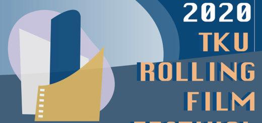2020第四屆淡捲影展 TKU Rolling Film Festival 2020