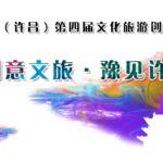 2020第四屆魅力中原(許昌)文化和旅遊創意大賽