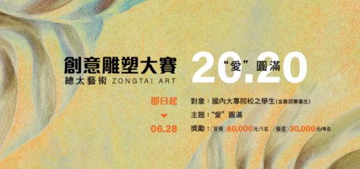 2020總太藝術「愛.圓滿」創意雕塑大賽