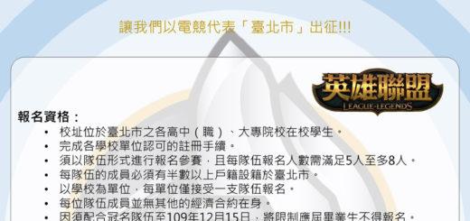 2020臺北市電競代表隊選拔賽