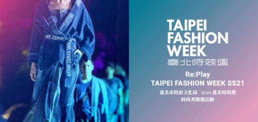 2020臺北時裝週時尚秀徵選