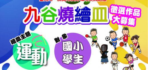 2020臺南市、加賀市國小學生「九谷燒」繪皿原圖徵選比賽