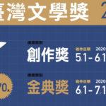 2020臺灣文學獎