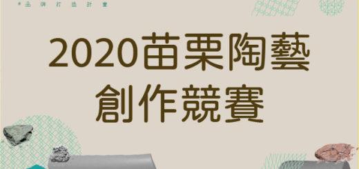 2020苗栗陶藝創作競賽