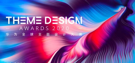2020華為全球主題設計大賽