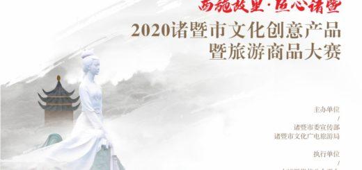 2020諸暨市文化創意產品暨旅遊產品大賽