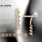 2020金屬創新應用競賽