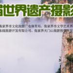 2020首屆「中國・張家界」世界遺產攝影大展