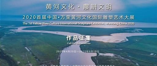2020首屆「中國.萬榮」黃河文化國際雕塑藝術設計大賽