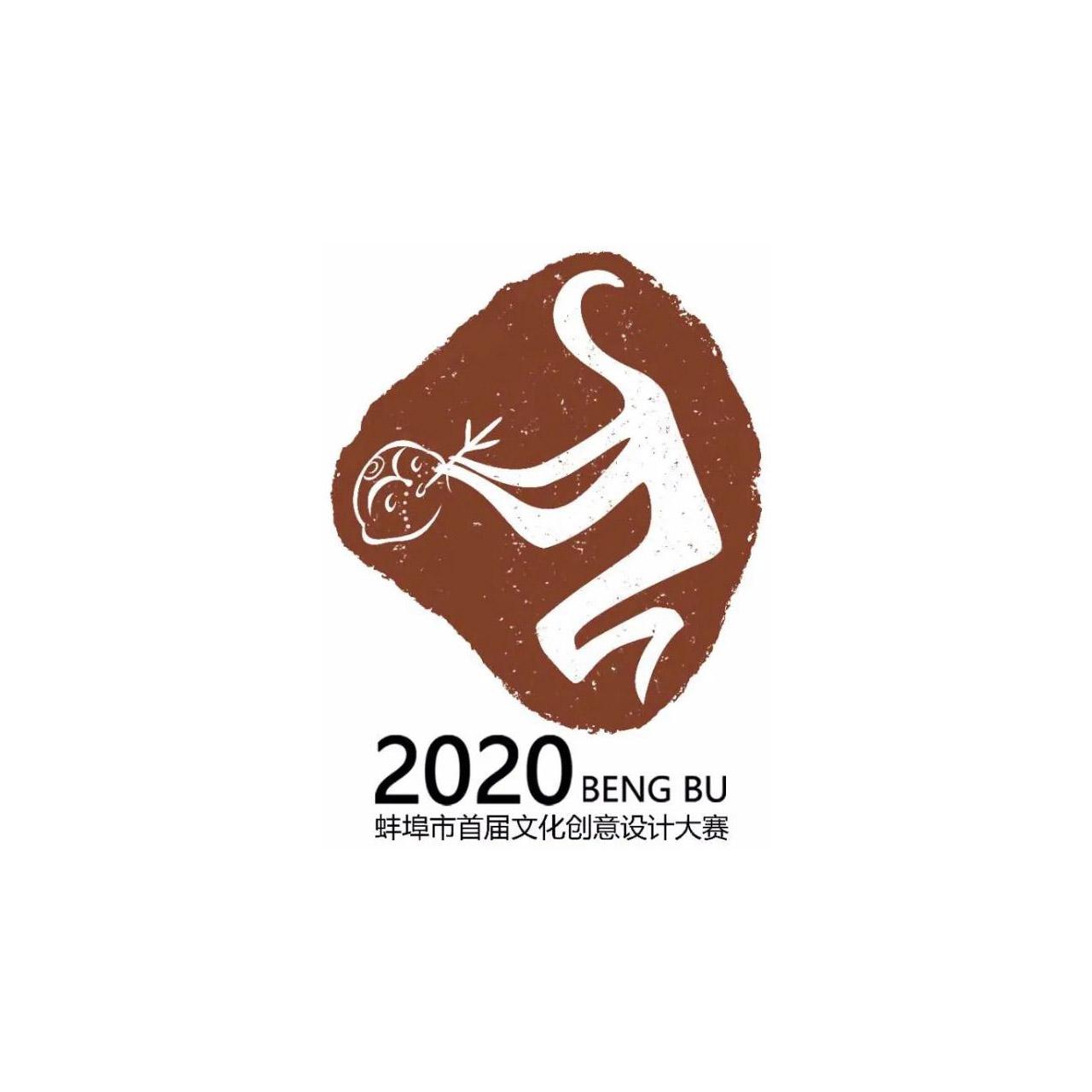2020首屆蚌埠市文化創意設計大賽