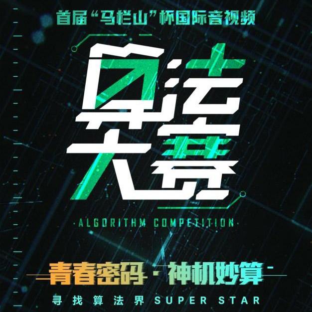 2020首屆馬欄山杯國際音視頻算法大賽