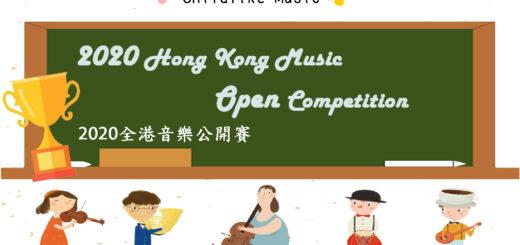 2020童心樂坊 Childlike Music 全港音樂公開賽
