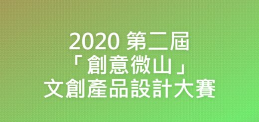 2020 第二屆「創意微山」文創產品設計大賽