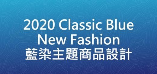 2020 Classic Blue New Fashion 藍染主題商品設計