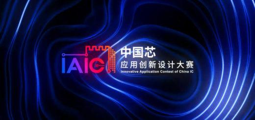 2020 IAIC 中國芯應用創新設計大賽