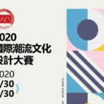 2020 ITCD AWARD 國際潮流文化設計大賽