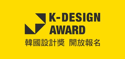 2020 K-Design Award 韓國設計獎