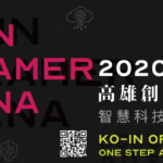 2020 KO-IN Dreamer ARENA 未來城邦「高雄創新創業大賽」