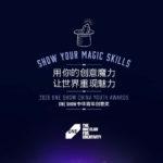 2020 One Show 中華青年創意獎.第一季