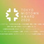 2020 TOKYO MIDTOWN AWARD 東京中城獎