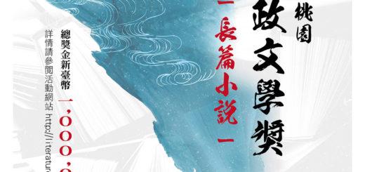 2021桃園鍾肇政文學獎「長篇小說」徵文