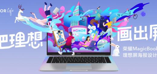 榮耀 MagicBookPro 理想屏海報設計大賽