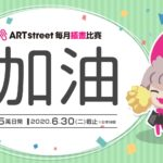 ART street 每月插畫比賽。五月主題「加油」