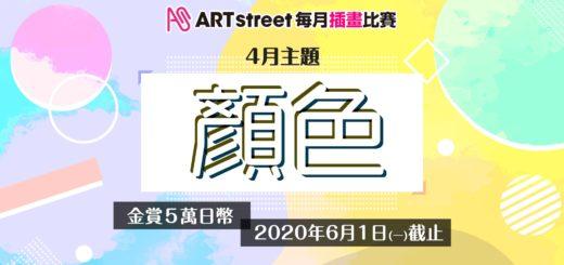 ART street 每月插畫比賽。四月主題「顏色」
