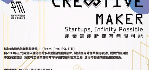 FITI-創新創業激勵計畫選拔辦法