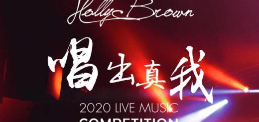 Holly Brown「唱出真我」音樂大賽