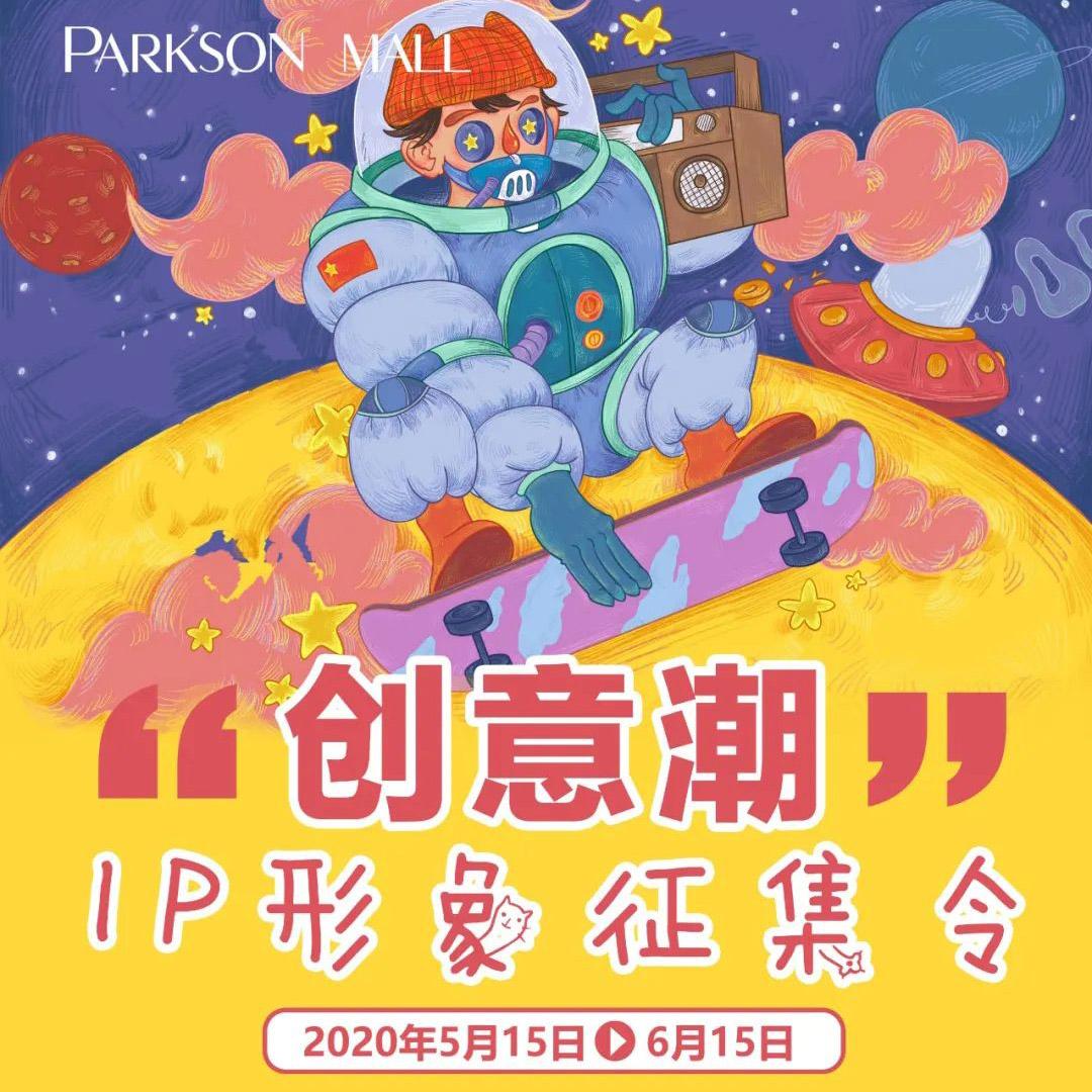 PARKSON MALL「創意潮」IP形象設計徵集大賽