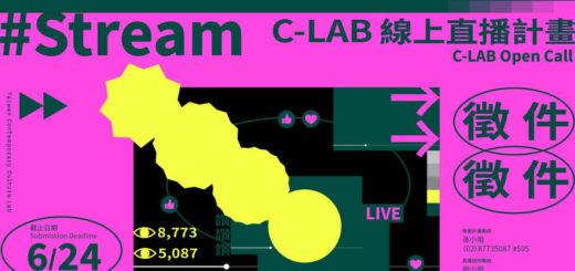#Stream C-LAB 線上直播計畫徵件