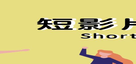 WOW Show 短影片徵件比賽